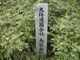 大阪通商会社 為替会社跡