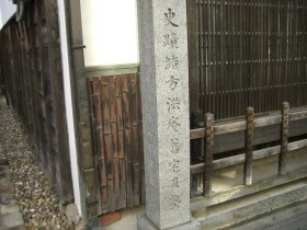 適塾跡の石碑
