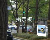 大阪どっとコム 掲示板