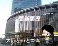 大阪どっとコム 更新履歴