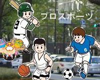 大阪のプロスポーツ